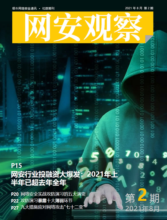 《网安观察》社群期刊-2021年8月刊