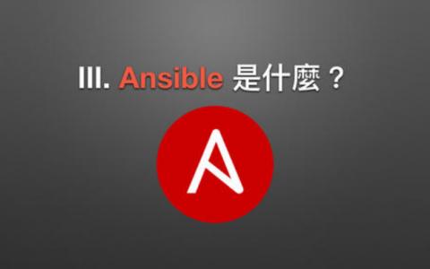 使用Ansible让你的系统管理自动化