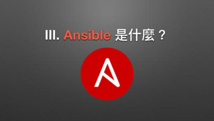使用ARA分析Ansible运行