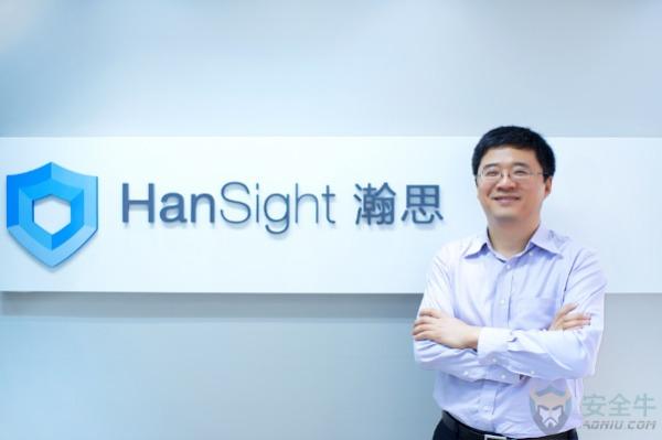 访谈︱踏对了大数据安全节奏的HanSight瀚思