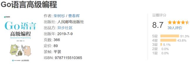 """Github标星10.5K,这本2019å¹´æ‰å‡ºç‰ˆçš""""Go新书,å¯ä»¥å…费下载了"""
