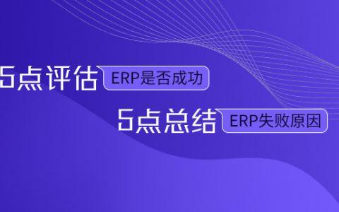 制造业ERP失败原因探秘