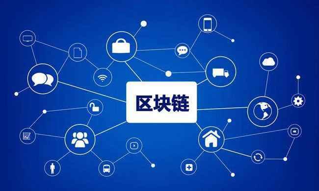 江苏银行探索构建区块链金融生态圈