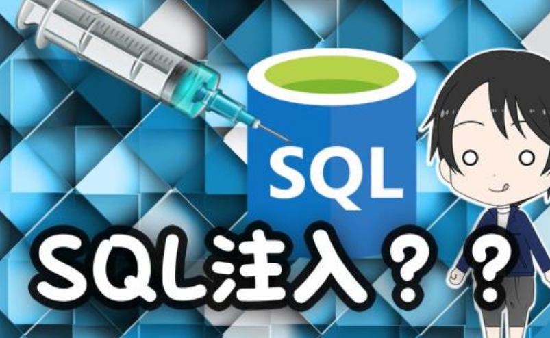 何谓SQL注入,这个漫画告诉你!