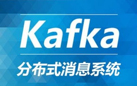 带你涨姿势的认识一下Kafka Consumer