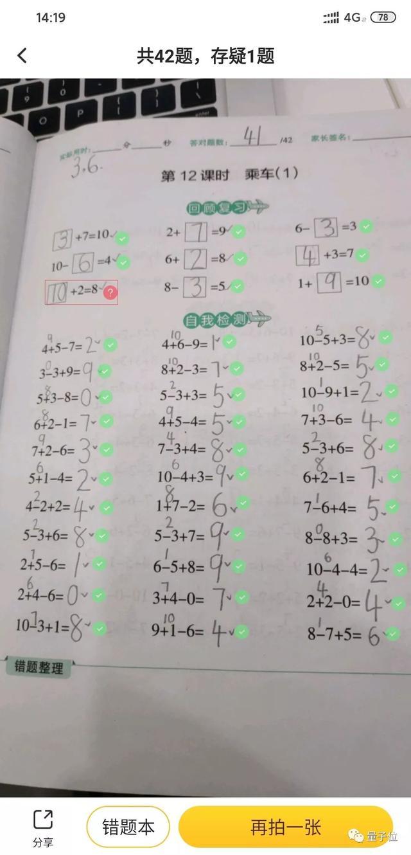 准确率99.9%!小猿口算靠AI批改数学题,误判率仅为小学教师1/10