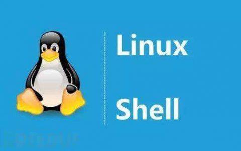 加薪,首先要高效,Linux shell的12个巧妙技巧让你运维高效