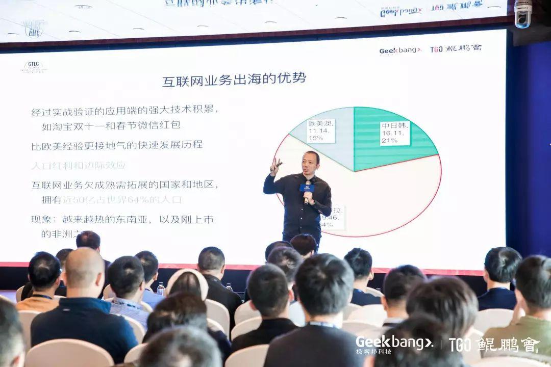 三百余位技术管理者齐聚深圳,GTLC 收官站助力企业技术出海