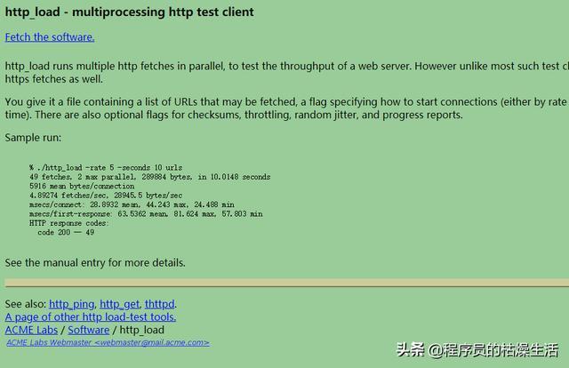 十款Web服务器性能压力测试工具