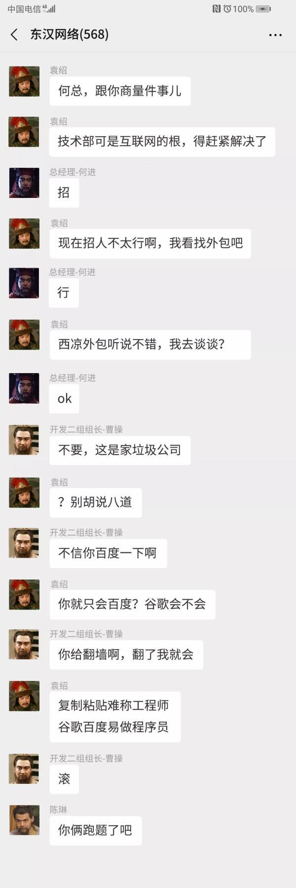 假如曹操是一名程序员,会发生什么?