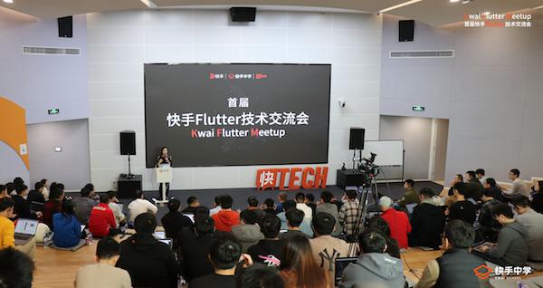 快手举办首届Flutter交流会分享技术实践