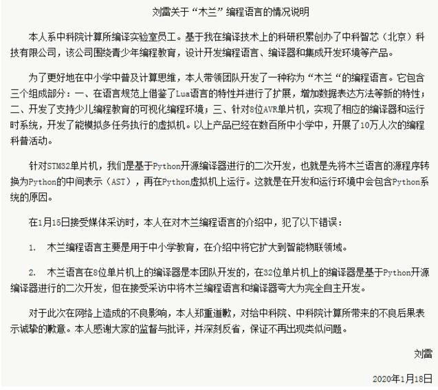 """国产编程语言被质疑""""换皮""""Python,中科院为夸大行为致歉"""