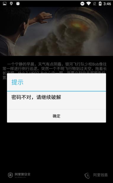 Android安全指南 之 Smali逆向实战