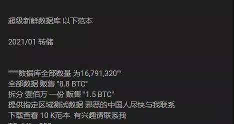 中国交通银行被黑?大量信息在网上公开贩卖