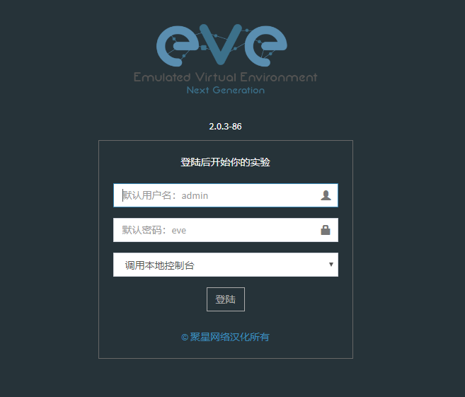 用EVE-NG做仿真网络实验