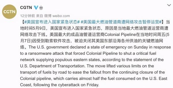 """除了燃油公司,美国还因为哪些黑客攻击事件,而进入""""紧急状态"""""""