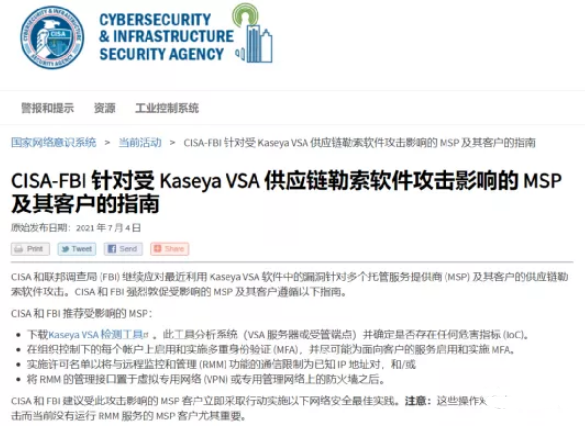 Kaseya软件供应链勒索攻击的规模和细节浮现