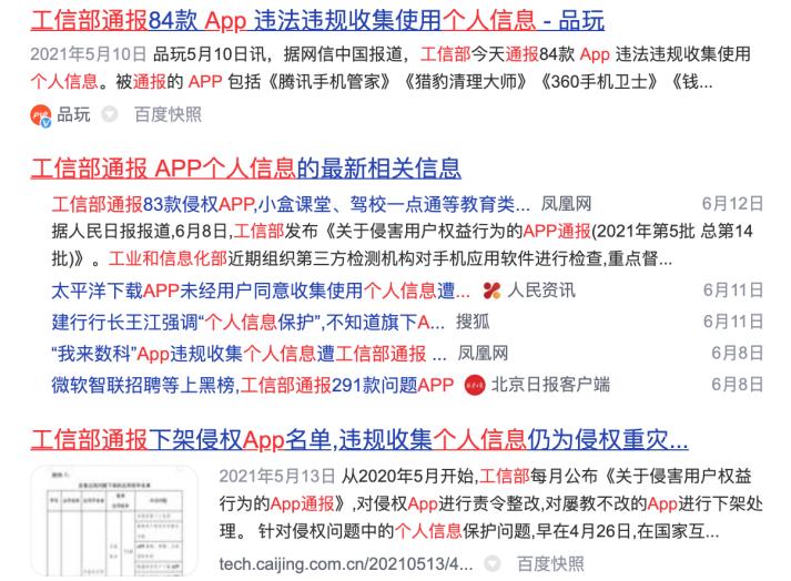 陈鑫杰:滴滴APP为何被下架?聊聊网络安全监管趋势