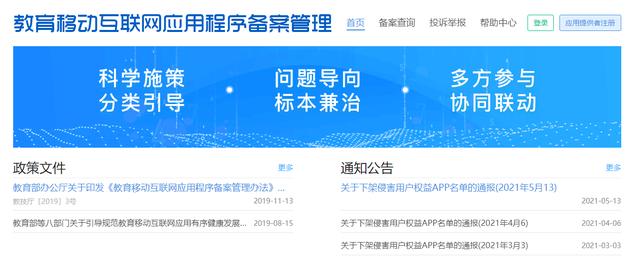 北京市教委:规范教育类APP安全威胁整改工作 建立预警通报机制