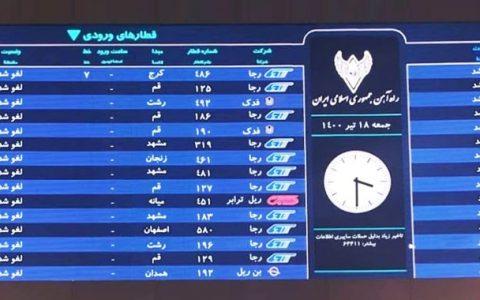 伊朗火车系统遭到新型Wiper恶意软件的网络攻击分析