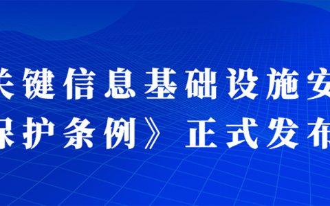 逐条解读《关键信息基础设施安全保护条例》自9月1日起施行