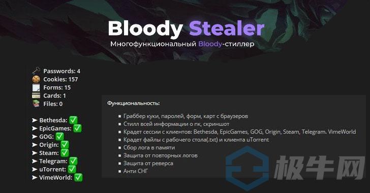 新型 BloodyStealer 木马大量窃取STEAM等游戏玩家账户贩卖